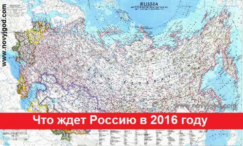 Прогнозы (предсказания) - что ждет Россию в 2018 году?