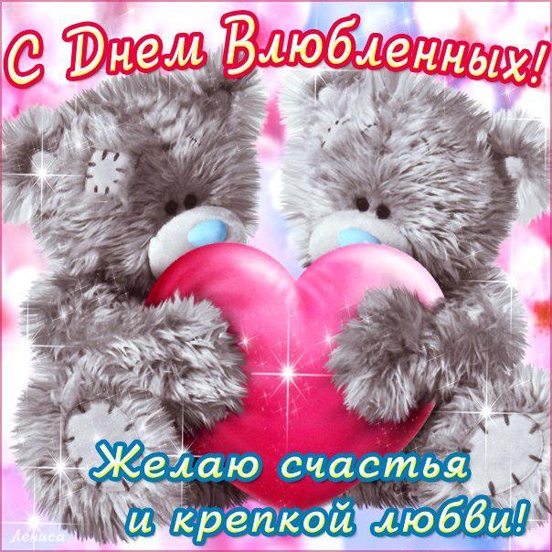 Поздравления дню влюбленных друзей