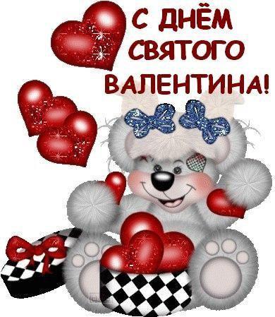 С днем святого валентина маме картинки