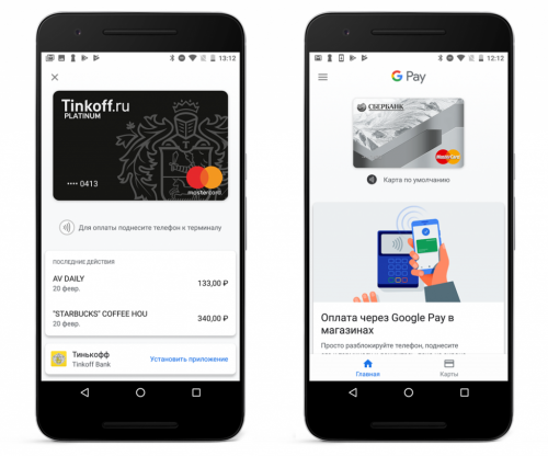 Google Pay приходит на смену Android Pay